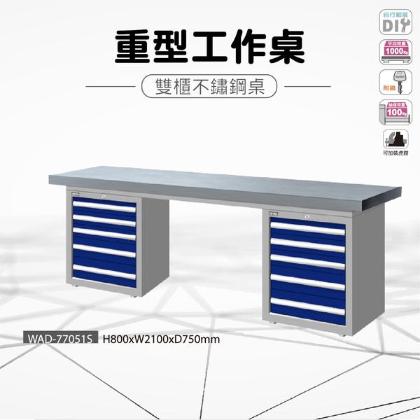 天鋼 WAD-77051S《重量型工作桌》雙櫃型 不鏽鋼桌板 W2100 修理廠 工作室 工具桌