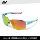 Julbo 女款太陽眼鏡AEROLITE AF J4961112AF / 城市綠洲 (太陽眼鏡、無框鏡、跑步騎行鏡)