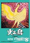 火之鳥復刻版08
