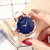 手錶女生學生韓版簡約時尚潮流防水皮帶石英腕錶休閒大氣星空女錶 草莓妞妞