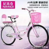 尼米奇男女式自行車通勤單車城市復古代步輕便成人公主學生淑女車   (圖拉斯)