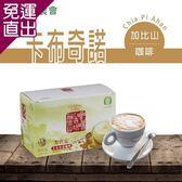 古坑農會 1+1  加比山卡布奇諾咖啡 (12g-包 18包-盒)2盒一組 共4盒【免運直出】