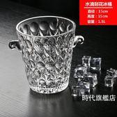 冰桶無鉛大號水晶玻璃香檳冰桶酒吧KTV裝冰塊鑚石 帶提手送冰夾XW( 中秋烤肉鉅惠)