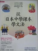 【書寶二手書T9/語言學習_ELI】從日本中學課本學文法_高島匡弘