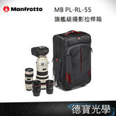 Manfrotto 曼富圖 MB PL-RL-55 - 旗艦級攝影拉桿箱  正成總代理公司貨 相機包 送抽獎券