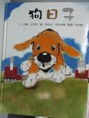 【書寶二手書T1/少年童書_DKP】狗日子_保羅.貝克斯