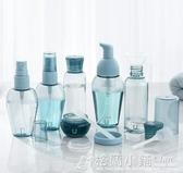 旅行分裝瓶噴霧瓶套裝護膚品化妝水乳液小樣空瓶子便攜旅游噴瓶壺 格蘭小舖