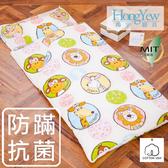 鴻宇HongYew 頑皮世界防蹣抗菌兒童兩用睡袋 台灣製造
