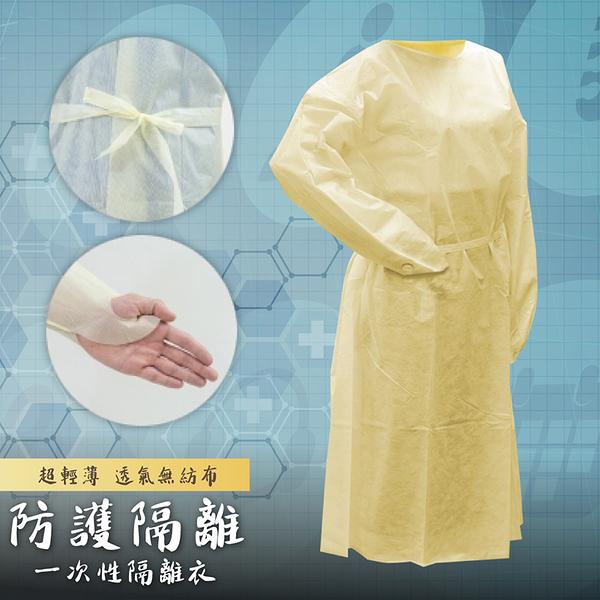 10件組【台灣製造 美國認證!外出防疫用品】機能防疫外套 防疫衣 防護衣 隔離衣