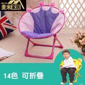 麥米兒童摺疊沙灘椅子躺椅小號月亮椅坐椅懶人椅卡通椅寶寶靠背椅 HM 一米陽光