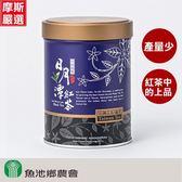魚池鄉農會 台灣山茶-藏芽(50g/罐)