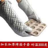 一雙 加長加厚防燙烤箱手套 廚房耐高溫手套 耐高溫微波爐手套 隔熱手套 餐廚手套 烘焙手套K036
