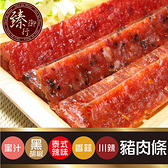 豬肉條 300g 五種口味 臻御行