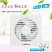 排氣扇8寸衛生間玻璃窗式靜音換氣扇浴室圓形APC20-3-30B8 自由角落