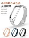 錶帶 小米手環4/5/6腕帶 小米手環3nfc版金屬表帶米蘭不銹鋼實心替換腕帶 韓菲兒