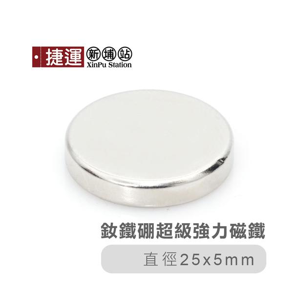 釹鐵硼超級強力磁鐵25*5mm-10入