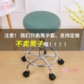 椅套 吧台凳套罩圓轉椅椅套圓形椅子套美容美髮店圓坐墊保護套升降椅套