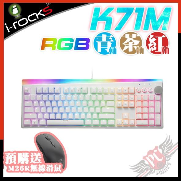 [ PCPARTY ] 預購送滑鼠 艾芮克 i-rocks K71M PBT二色成形 RGB 白色 Outemu軸 機械式鍵盤