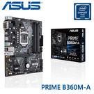 【免運費+任搭95折】ASUS 華碩 PRIME B360M-A 主機板 / B360晶片 / mATX  / 1151 腳位- 八代處理器專用