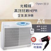 【Opure 臻淨】A4  高效抗敏HEPA光觸媒抑菌DC節能空氣清淨機 (加贈質感吹風機)