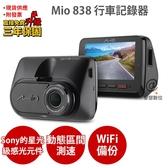 Mio 838 【送128G U1】Sony Starvis WiFi 動態區間測速 行車記錄器 紀錄器