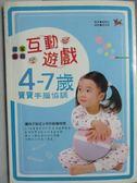 【書寶二手書T4/保健_ISY】甜蜜家庭互動遊戲4-7歲寶寶手腦協調