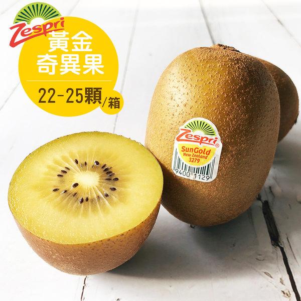【免運】 紐西蘭黃金奇異果原裝箱*1箱(22-25顆/箱)