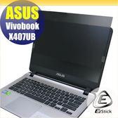 【Ezstick】ASUS X407 X407UB 筆記型電腦防窺保護片 ( 防窺片 )