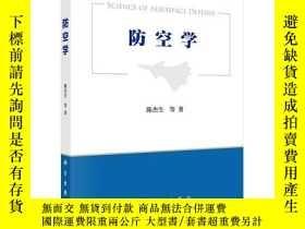 二手書博民逛書店罕見防空學Y331830 陳傑生等 科學出版社 ISBN:9787030564122 出版2018