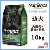 Nutrience紐崔斯『 SUBZERO無穀幼犬+凍乾 (火雞肉+雞肉+鮭魚)』10kg【搭嘴購】