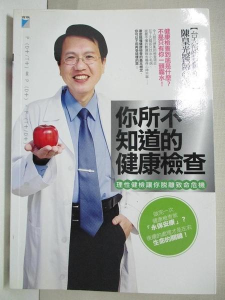 【書寶二手書T7/養生_BZW】你所不知道的健康檢查_陳皇光