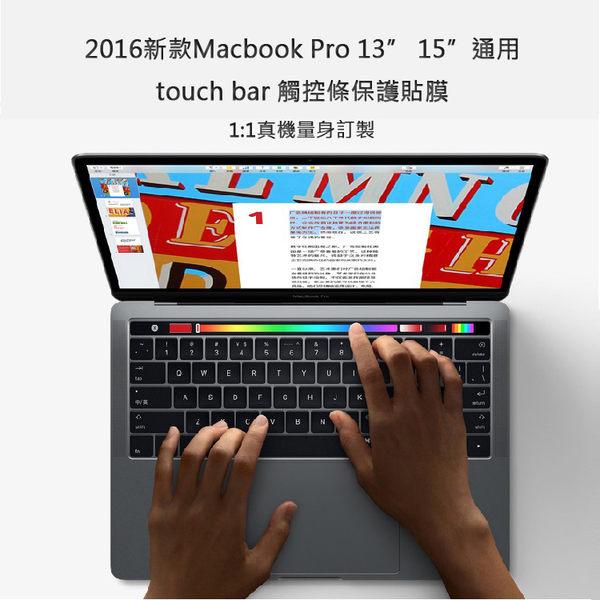"2016 2017 Macbook Pro 13""15""通用 touch bar觸控條保護貼膜 磨砂霧面防指紋款 手感滑順"