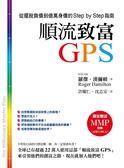 (二手書)順流致富GPS:從擺脫負債到億萬身價的Step by Step指南