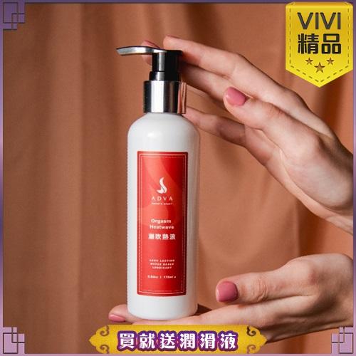 台灣製造 自慰潤滑液買就送潤滑液 情趣用品 情趣按摩油 ADVA 潮吹熱浪潤滑液 175ml 全身按摩油