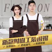 新年鉅惠 聖誕元旦鉅惠 韓版時尚圍裙定制印logo廚房超市美甲烘焙奶茶咖啡店工作服訂做女