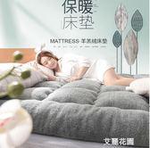 保暖加厚羊羔絨床墊1.8m床褥子海綿墊被雙人1.5米學生宿舍榻榻米QM『艾麗花園』