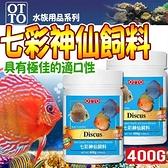 【🐱🐶培菓寵物48H出貨🐰🐹】(送購物金200元)台灣OTTO》水族用品FF-15XL七彩神仙飼料-400g(XL)