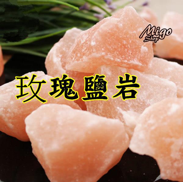 【玫瑰鹽岩 鹽塊 鹽磚 鹽碎石 1KG】鹽岩鹽塊鹽磚鹽碎石岩盤浴專用材料水晶鹽燈