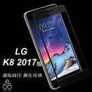 E68精品館 滿版 絲印 LG K8 2017版 X240K 5吋 9H 鋼化玻璃 保護貼 螢幕保護貼