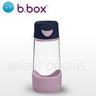 澳洲 b.box 直飲水壺(紫羅蘭)