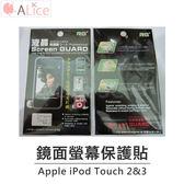 iPod Touch 二代 / 三代 鏡面保護貼【A-APT-002】螢幕保護貼  Alice3C