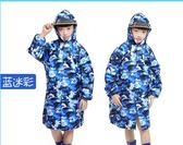 防水兒童雨衣學生長款全身男童帶書包位小孩子初中生小學生迷彩