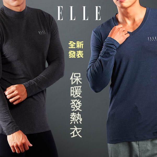 ELLE HOMME保暖發熱衣V領-灰/藍 超值2件組  E83258