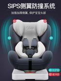 安全座椅 汽車用0-4-3-12歲寶寶嬰兒車載便攜式簡易旋轉坐椅 莎瓦迪卡