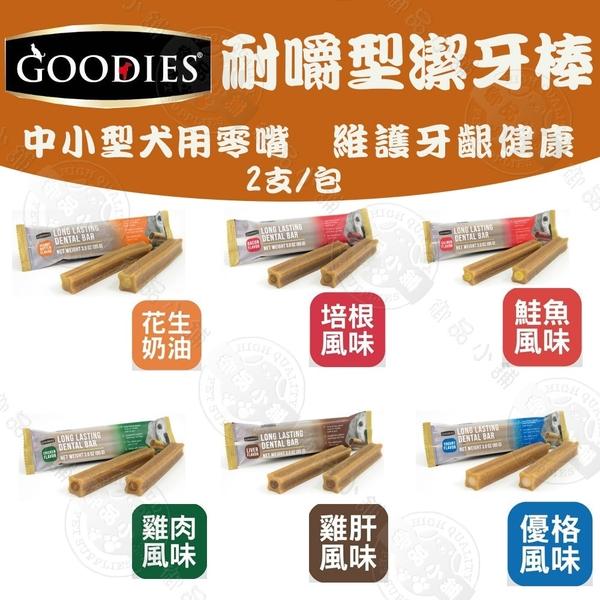 ☆御品小舖☆ (2入裝) GOODIES 無穀《耐嚼型潔牙棒》 (2支包) 犬用零食 潔牙獎勵 寵物牙齒保健磨牙