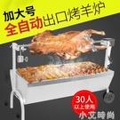 烤全羊燒烤爐全自動旋轉烤羊腿爐子烤羊爐架子不銹鋼烤雞爐 NMS小艾新品