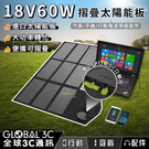 ALLPOWERS 60W 18V 太陽能折疊充電板 高效率 雙USB/DC充電 行動電源/手機/平板/電瓶 露營