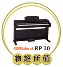 【非凡樂器】Roland樂蘭RP30 8...