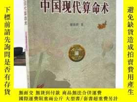 二手書博民逛書店罕見中國現代算命術 一部操作性很強的速成教材 謝淳西 著 中國廣