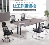 會議桌辦公桌 辦公家具大小型辦公會議桌長桌簡約現代會議室培訓桌椅組合長方形 鉅惠85折